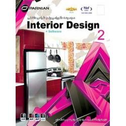 مجموعه دکوراسیون و طراحی داخلی |قیمت پشت جلد 12500 ریال |2 interior design