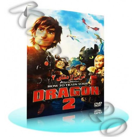 کارتون مربی اژدهای 2 | DRAGON 2 , عمده فروش کارتون , عمده فروش انیمیشن