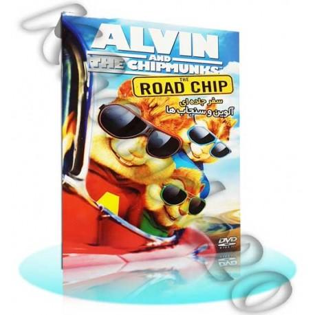 کارتون آلوین و سنجاب ها , عمده فروش کارتون بچه گانه , پخش کارتون و انیمیشن