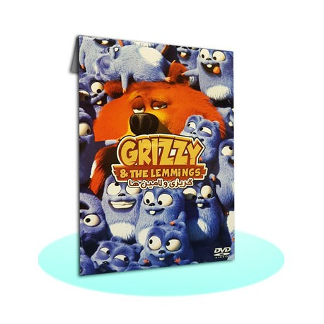 کارتون grizzy & the lemmings