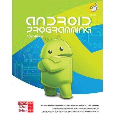نرم افزار Android Programming 5th Edition  قیمت پشت جلد 12000تومان