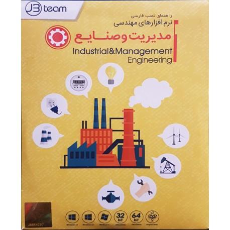 مجموعه نرم افزار مهندسی صنایع و مدیریت |قیمت پشت جلد 240000 ریال |2DVD9