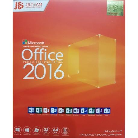 مجموعه آفیس Office 2016