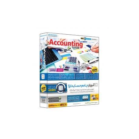 آموزش جامع حسابداری