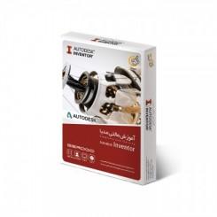 آموزش مالتی مدیا Autodesk Inventor