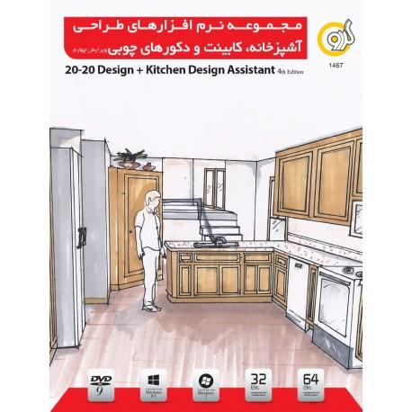 Design 20-20 + Kitchen Design Assistant