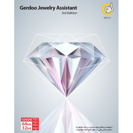 Gerdoo Jewerly Assistant 3rd edition