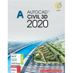 AUTOCAD CIVIL 3D 2020 گردو