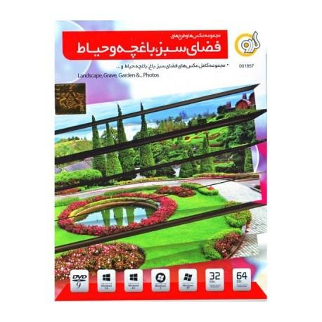 نرم افزار Landscape Collection |قیمت پشت جلد12000