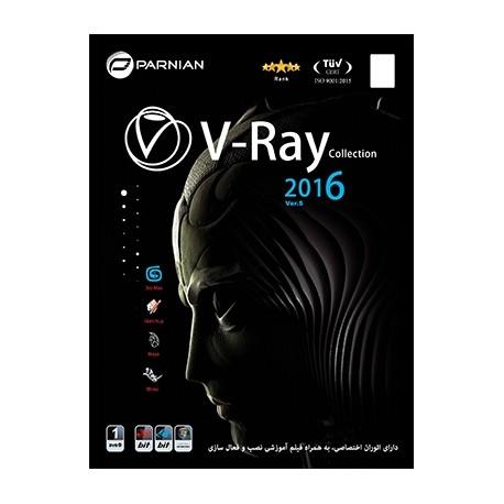 نرم افزار V-Ray Collection 2016 (Ver.5)