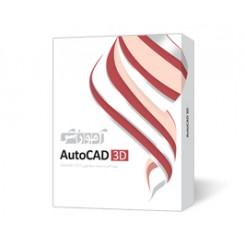 اموزش اتو کد AutoCad 3D  تعداد حلقه 2DVD9  قیمت پشت جلد 840000ریال