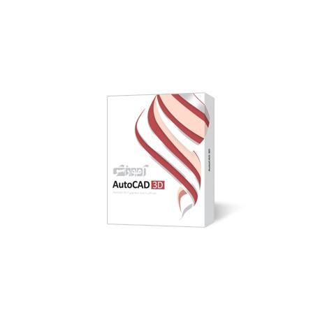 اموزش اتو کد AutoCad2020  تعداد حلقه 2DVD9  قیمت پشت جلد 1100000ریال
