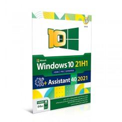 نرم افزار گردو Windows 10 21H1 All Edition + Assistant 40 2021