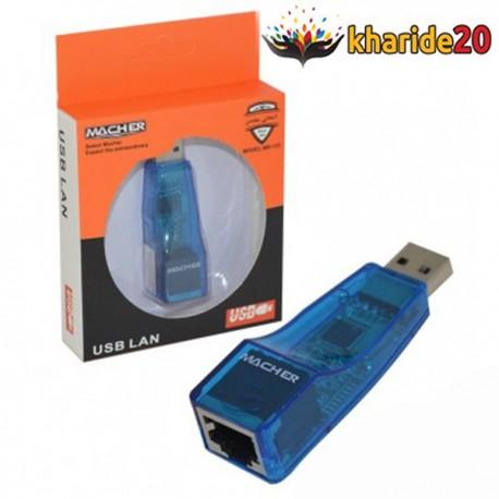 دانگل شبکه USB MACHER مدل MR-133
