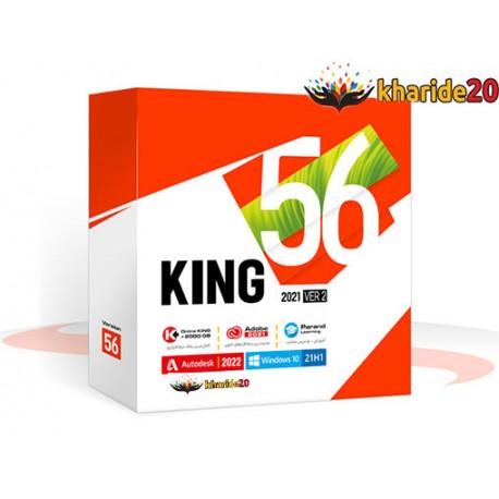مجموعه نرم افزار KING 56