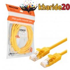 کابل شبکه 10 متری MACHER CAT5 MR110