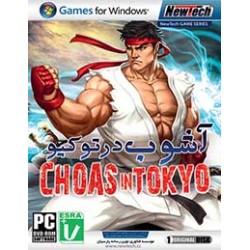 بازی اشوب در توکیو حاوی 1 حلقه DVD