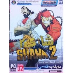 بازی کامپیوتری shank2 شانک 2 حاوی 1 حلقه DVD