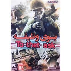 بازی To that askبسوی وظیفه حاوی 2حلقه DVD