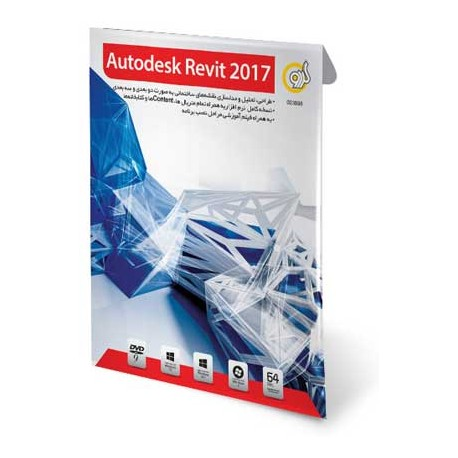 Autodesk Revit 2017 گردو