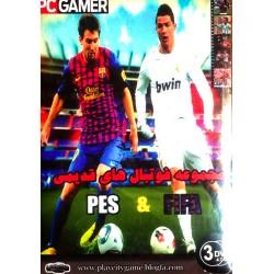 مجموعه بازی های قدیمی فوتبال fifa&pes