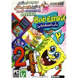 مجموعه بازی فلش باب اسفنجی2|bob esfanji