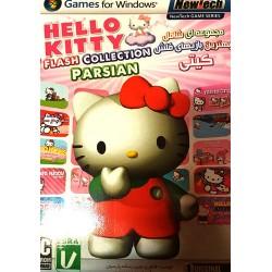 مجموعه بازی فلش کیتی |hello kitty