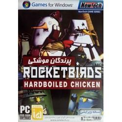 پزشگان موشکی |rocket birds