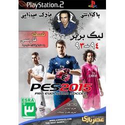 بازی لیگ برتر 93-94باگزارش مزدک میرزایی|PLAYSTATION2