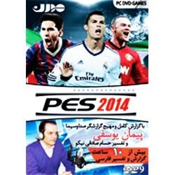 PES 2014 با گزارش پیمان یوسفی