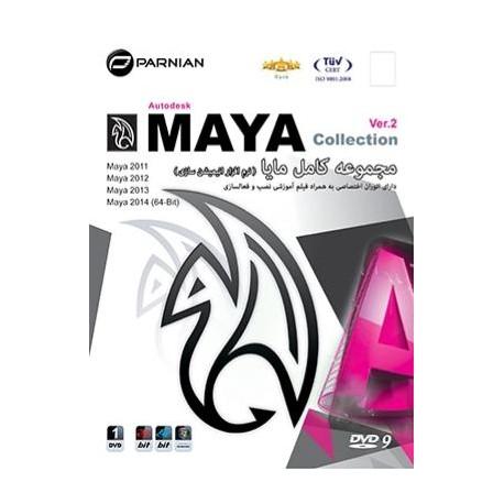 مجموعه کامل مایا Maya Collection