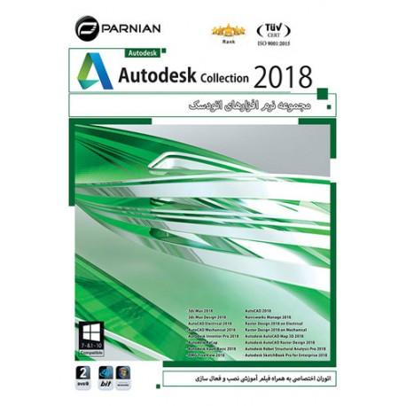 مجموعه نرم افزار اتودسک Autodesk collection 2018