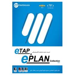 نرم افزار شبیه سازی مدارهای الکترونیکی eTAP& ePLAN COLLECTION