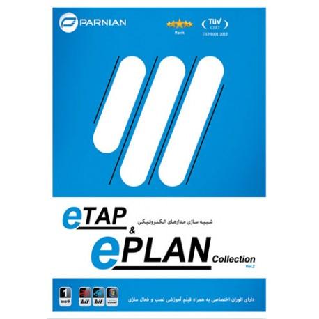 شبیه سازی مدارهای الکترونیکی eTAP& ePLAN COLLECTION