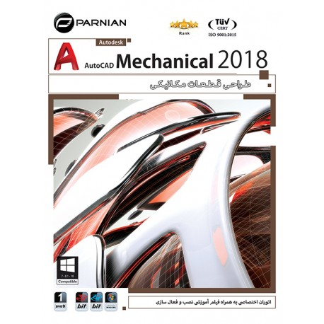 نـرم افـزار طـراحـی قـطـعـات مـکـانیکـی Autocad Mechanical 2016