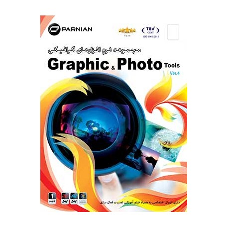 مجموعه نرم افزار های گرافیکی |تعداد حلقه : 1DVD9 | قیمت پشت جلد :125000