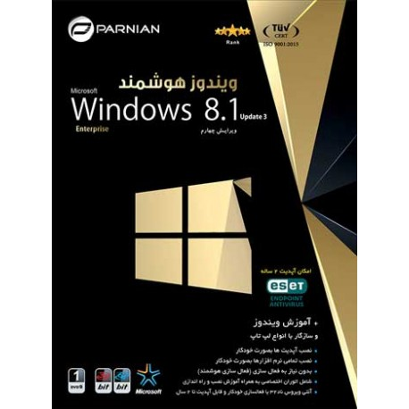 ویندوز هوشمند 8 |تعداد حلقه :1DVD9 |قیمت پشت جلد :140000 ریال