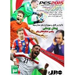 بازی PES 2015 با گزارشگر فارسی