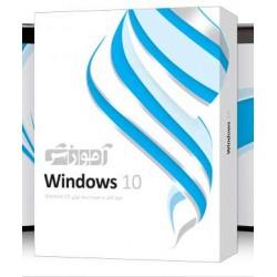اموزش ویندوز 10 WINDOWS |تعداد حلقه 2DVD9 | قیمت پشت جلد 280000 ریال