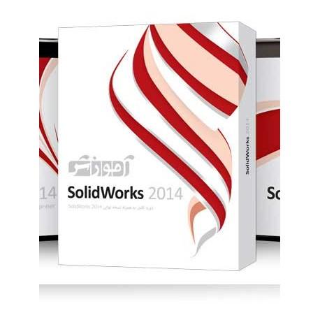 اموزش SOLIDWORKS2014 |قیمت پشت جلد 340000 ریال |2DVD9