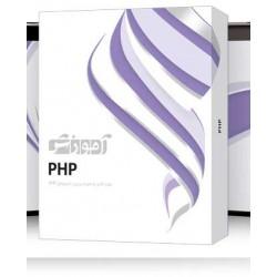 پک اموزشی PHP |قیمت پشت جلد 720000 ریال |2DVD9