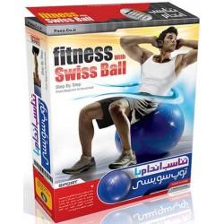 تناسب اندام با توپ سویسی fitness |قیمت پشت جلد 149000 ریال |1DVD