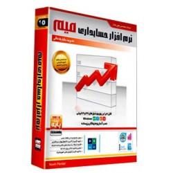 نرم افزار حسابداری میم - پایه مقدماتی |قیمت پشت جلد 898000ریال |1DVD