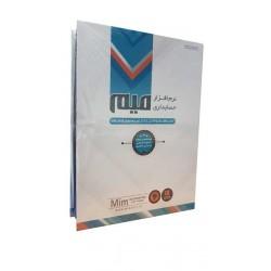 نرم افزار حسابداری میم |قیمت پشت جلد 1550000ریال |1DVD