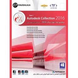 مجموعه نرم افزار اتودسک قسمت اول AUTODESK COLLECTION 2016 |قیمت پشت جلد 125000 ریال |1DVD9