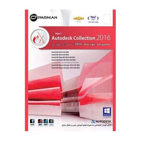 مجموعه اتودسک AUTODESK COLLECTION 2016 |قیمت پشت جلد 125000 ریال |1DVD9