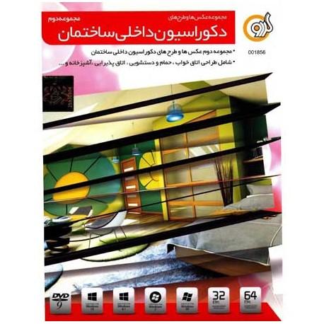 مجموعه عکس و طرح های دکوراسیون داخلی ساختمان -مجموعه دوم |قیمت پشت جلد 120000 ریال |1DVD9