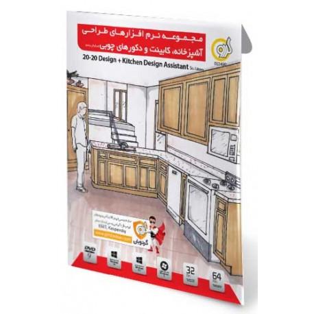 مجموعه نرم افزار طراحی اشپزخانه - کابینت و دکورهای چوبی |قیمت پشت جلد 130000 ریال |1DVD9