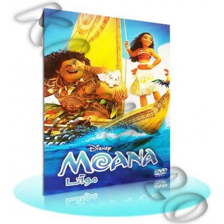 موانا | MOVANA | پخش عمده کارتون و انیمیشن