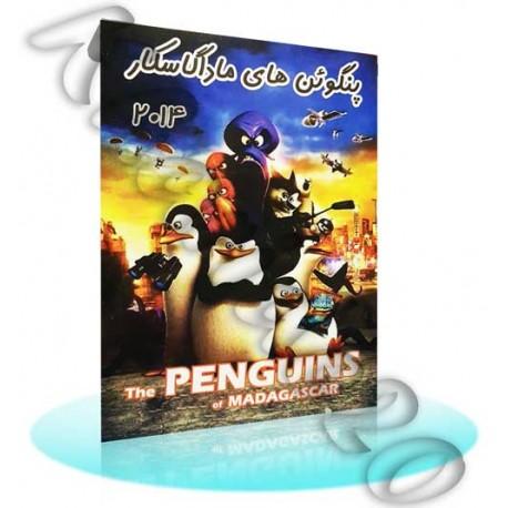 پنگوئن های ماداگارسکار 2014 | پخش عمده کارتون و انیمیشن